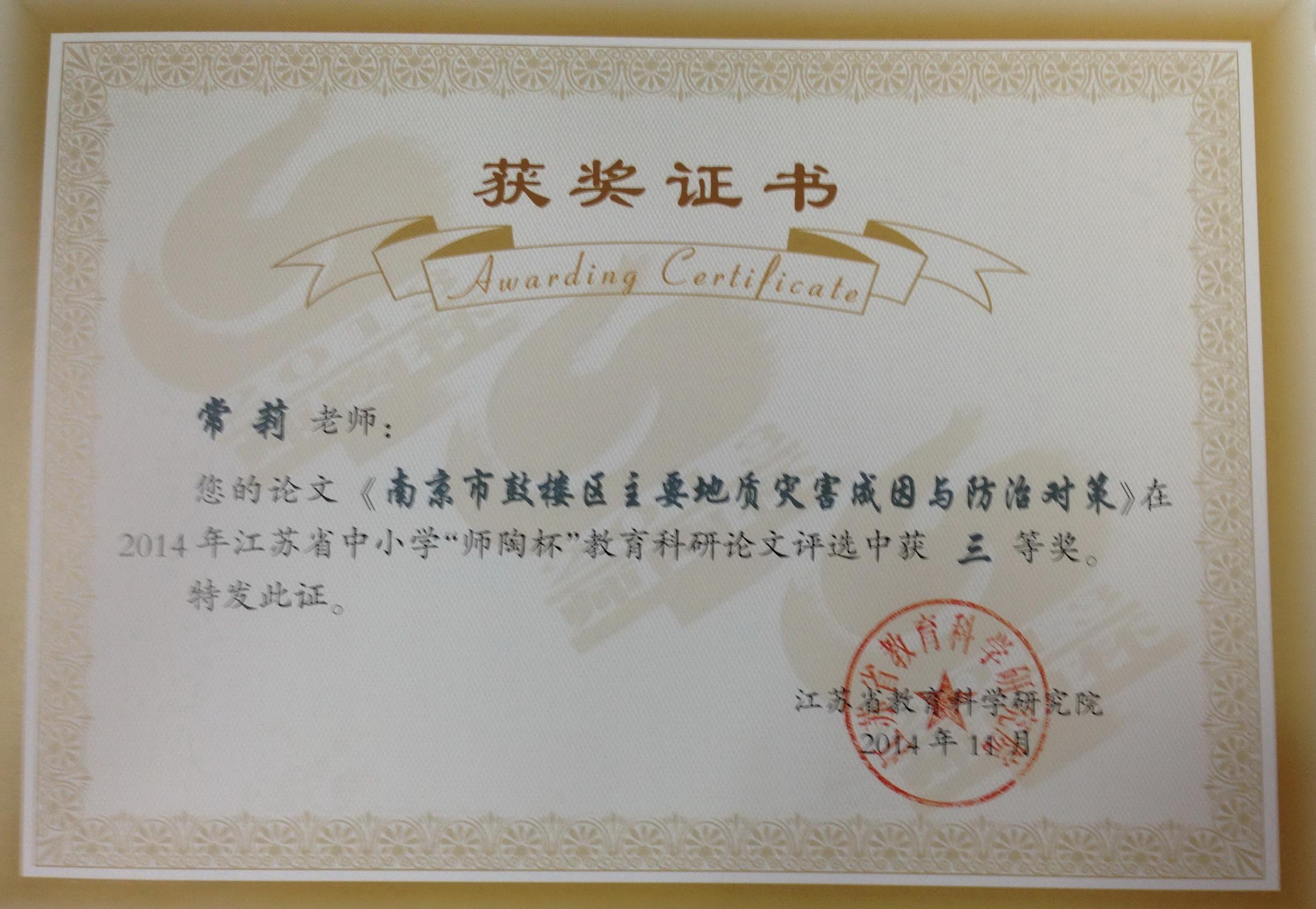 高中语文教师论文_南京市第二十九中学